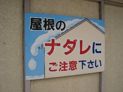 屋根のナダレに注意